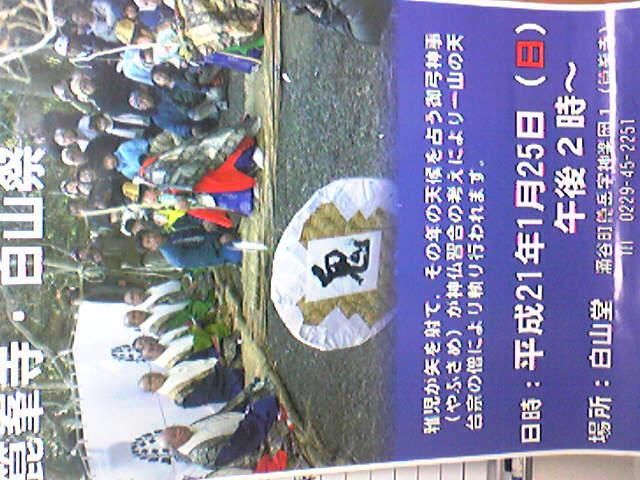 涌谷町民のMさんに作っていただいた白山祭ポスターです。