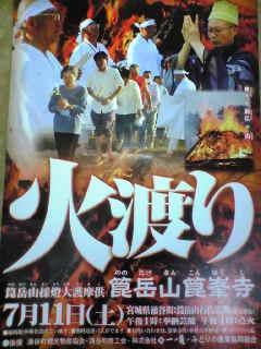 今日7月11日(土)に行われる『箟岳山採燈大護摩供』のチラシです。