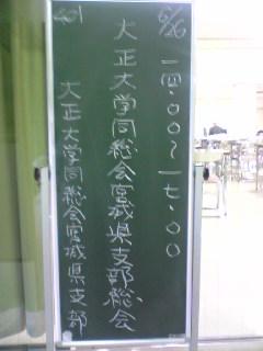 大正大学同窓会宮城県支部総会に来ています。