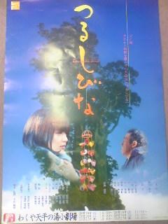 映画『つるしびな』のポスターです。