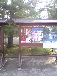 平泉・毛越寺さんの掲示板に私ども箟峯寺の『火渡り』のポスターを貼っていただいていました。