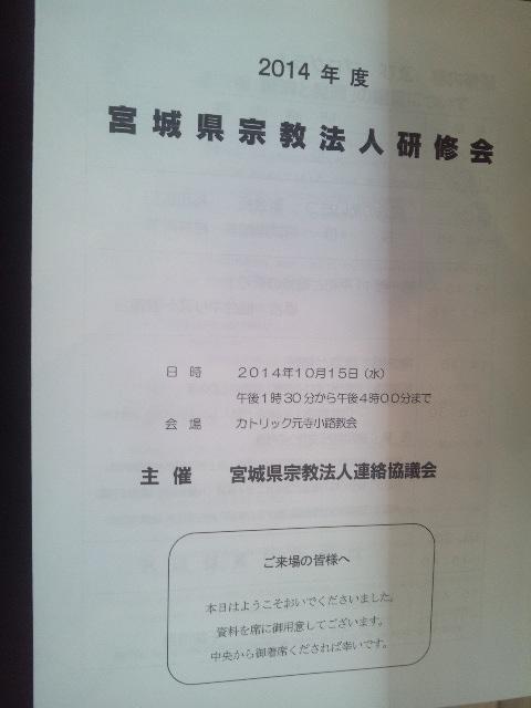 『2014年度 宮城県宗教法人研修会』に参加しました。